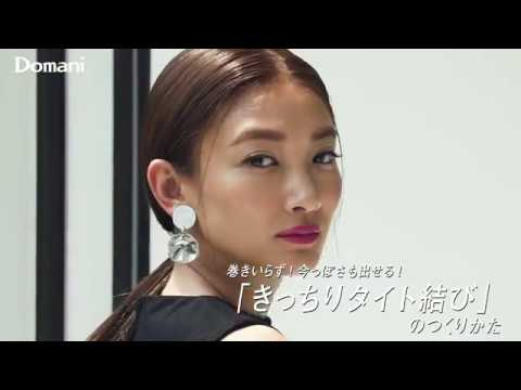 Domani8月号「大人のひとつ結び」ヘアアレンジ動画~きっちりタイト ...
