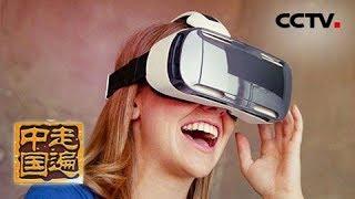 《走遍中国》系列片《移动改变生活》5G通信技术会给我们的生活带来哪些惊喜呢?(5)20190621 | CCTV中文国际
