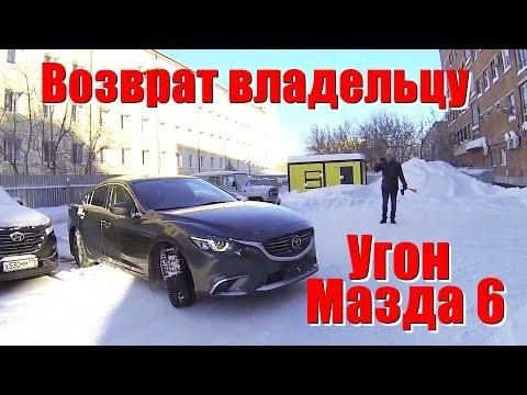 Возврат владельцу - Угон- Мазда 6-Тест сигнализаций в Томске Угона нет