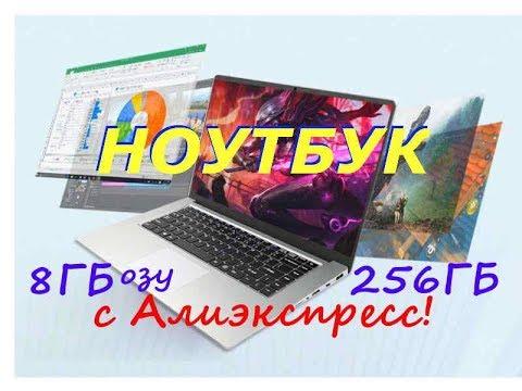 Ноутбук с Алиэкспресс! За 14800 руб, 15,6 дюймов 8 ГБ ОЗУ 256 ГБ
