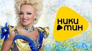 Надежда Кадышева и ансамбль Золотое Кольцо - Голубка белая