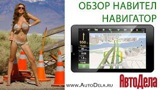 видео Тест Navitel A735: планшет и автонавигатор с картами 12 стран