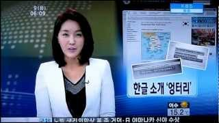 ハングル文字や韓国語への理解と誤解の問題からいつのまにか日本海を東...