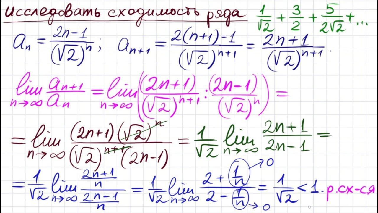 Признак даламбера пример решения задачи решение задач по константа скорости реакции