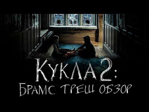 Треш Обзор Фильма КУКЛА 2: БРАМС (2020)