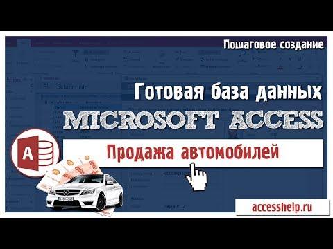 Готовая база данных Access Автосалон за 20 минут