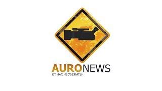 AuroNews 5 смена 4 выпуск 2018: Интеллектуалка, Пейнтбол, Пиджеинг.