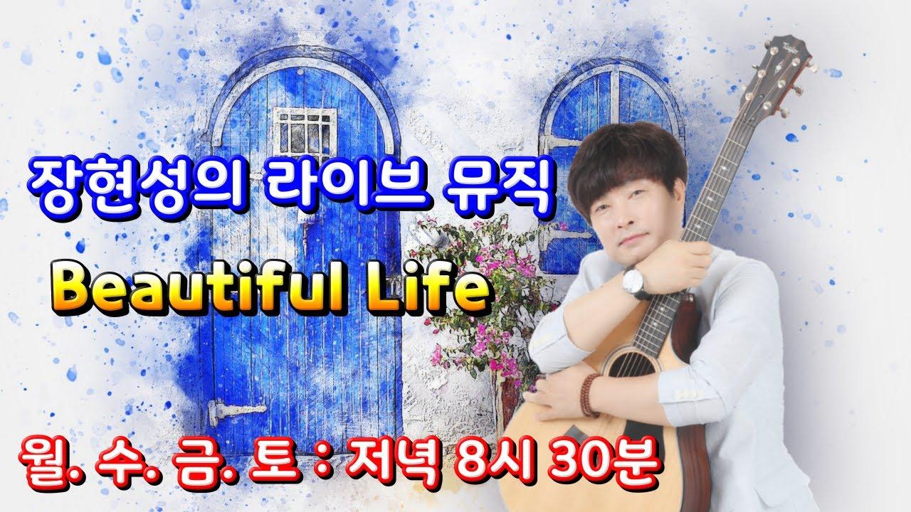 장현성의 라이브뮤직 Beautiful Life~!!  21.07.23