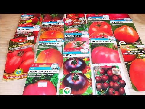 Томаты. Новинки семян и проверенные сорта 2020. Какие сорта буду выращивать в этом году.