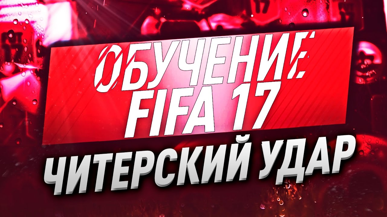 FIFA 17 / ФИФА 17 на встроенной Intel HD Graphics 530 - YouTube