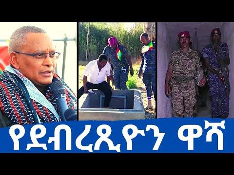 Ethiopia: 300m bunker found inside former Tigray Region President Debretsion Office compound