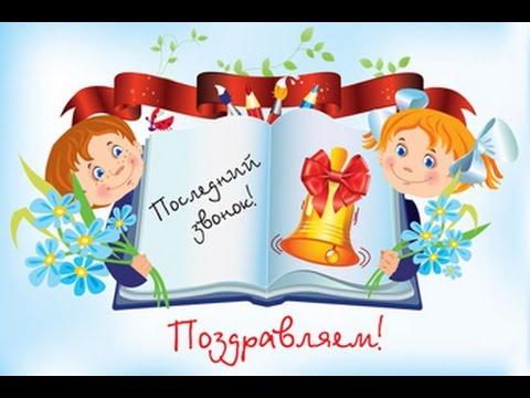Поздравление от родителей выпускников 11А класса, школа 20 г.Тольятти