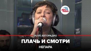 🅰️ Непара  - Плачь И Смотри (LIVE @ Авторадио)
