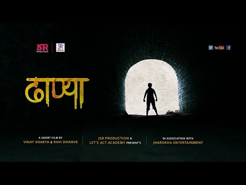 DHANYA Short Film Trailer