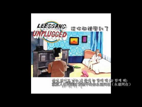 [中字] LeeSsang (리쌍) - 너에게 배운다 (My Love) 向你學習/從你那裡學到了