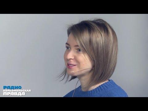 Интервью Натальи Поклонской радио «Комсомольская правда»