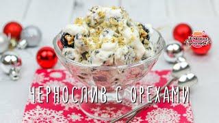 🍨 Чернослив с грецким орехом и взбитыми сливками. Рецепт. Праздничный десерт на новогодний стол