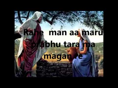 Prabhu  Yeshu tari seva Karvi  Gujarati worship song   Ashu Christian