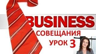 Совещания. Урок 3. Деловой Английский (Business English)(http://www.englishwithexperts.com/ Видео-урок Делового Английского (Business English). Полезные фразы для переговоров (Business Meetings)...., 2014-06-04T09:45:57.000Z)