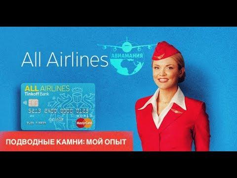 Тинькофф банк Кредитная карта ALL Airlines: подводные камни, путешествия- опыт #Авиамания