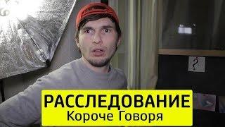 Download КОРОЧЕ ГОВОРЯ, РАССЛЕДОВАНИЕ - ТимТим. Mp3 and Videos