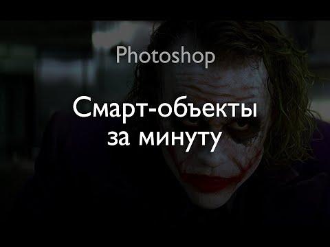 Смарт-объекты в Photoshop за 1 минуту