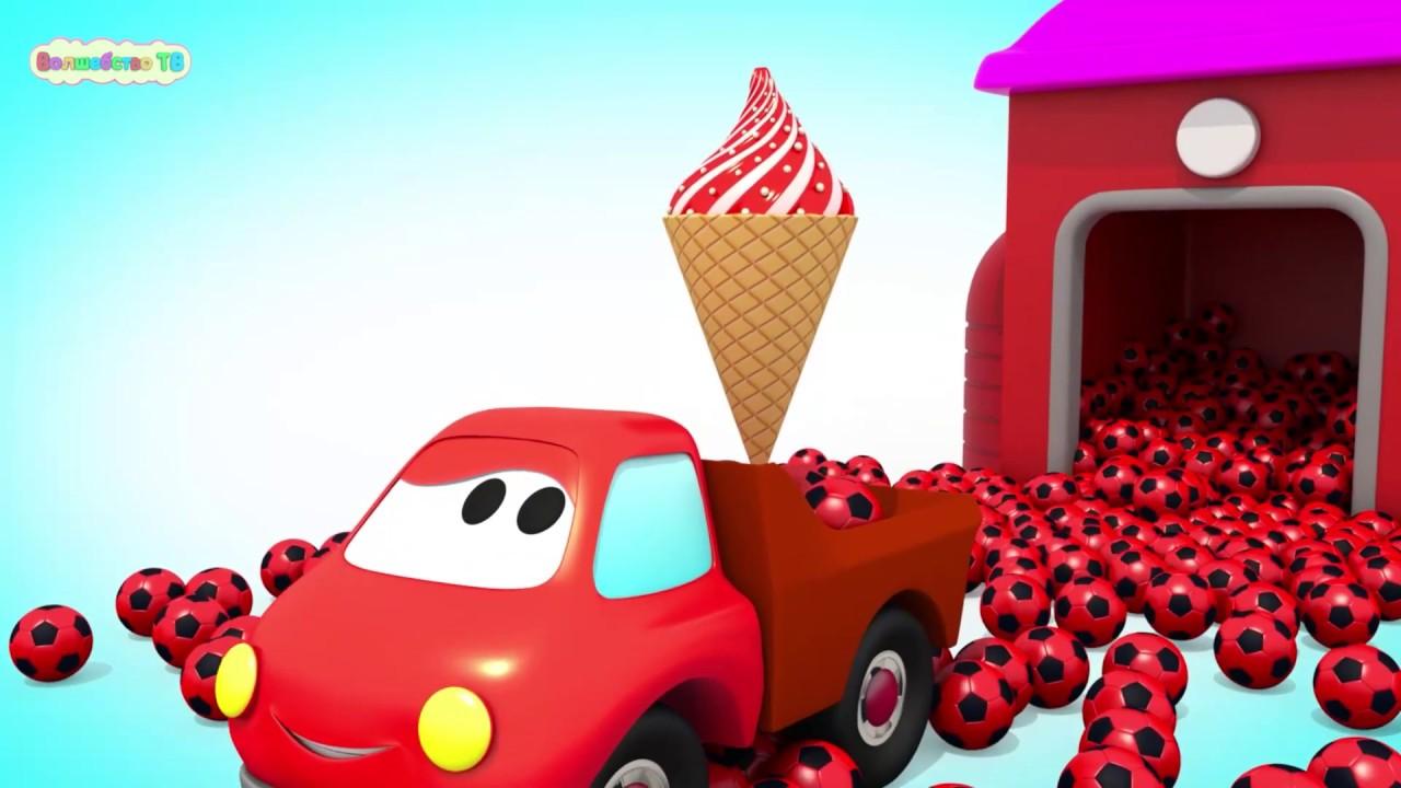 Грузовичок  Мячи и Мороженое Учим цвета  Обучающие мультик для малышей Детское образование