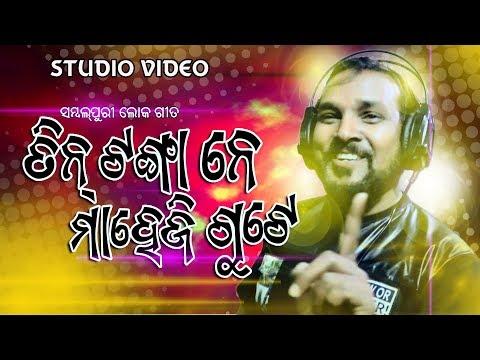 3 Tanga ne Maheji Gute | RUKU SUNA | New Superhit Sambalpuri Folk Studio Video | Official 2019