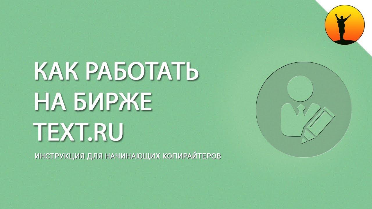 Биржа Text.ru: отзывы и подробная инструкция как на ней зарабатывать