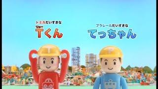 トミカプラレールビデオ Part 1 Tomica Plarail Video 2014 (02323)