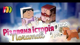 Різдвяна Історія. Початок | Мультфільм Українською Мовою | Moremamia - відео канал для дітей