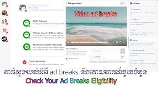 ការស្វែងយល់អំពី ad breaks និងគោលការណ៍មួយចំនួន, Facebook ad breaks