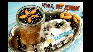 Быстрый и полезный завтрак! Шоколадный чиа-пудинг. Кэроб+Чиа   Рецепт дня