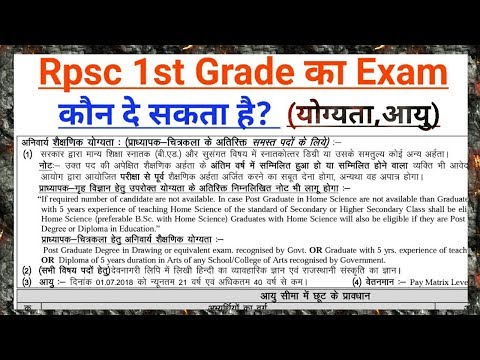 Rpsc 1st Grade का Exam कौन दे सकता है?( योग्यता,आयु etc) by Dr Ajay choudhary