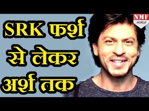 जानें: SRK ने कैसे खड़ी की Bollywood में BUSINESS EMPIRE | ShahanShah of business!