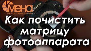 Как почистить матрицу фотоаппарата