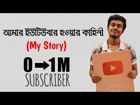 আমার জীবনের কিছু কাহিনী   My Story - Motivational Story   By All Bangla Tips