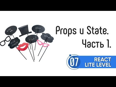 Props и State. Часть 1. React Lite Level