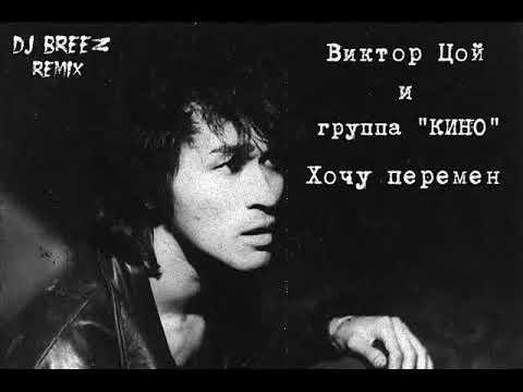 "Виктор Цой и группа ""КИНО"" - Хочу перемен (минусовка DJ BREEZ REMIX)"