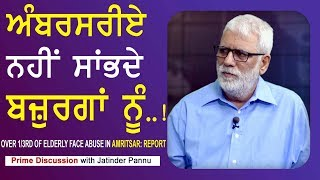 Prime Discussion With Jatinder Pannu#602_Over 1/3rd of Elderly Face Abuse in Amritsar : Report