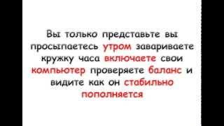 Как заработать 2000 рублей за 10 минут  Зарабатывать сейчас  1000 рублей за 5 минут