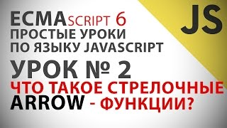 Видеоурок Javascript ECMAScript 6 #02 - Стрелочные(Arrow) функции - JS ES6 Уроки Тутор Обучение