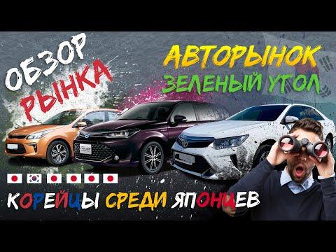 ОБЗОР АВТОРЫНОК ЗЕЛЕНЫЙ УГОЛ 3 ОКТЯБРЯ 2020 | КОРЕЙЦЫ  СРЕДИ ЯПОНЦЕВ