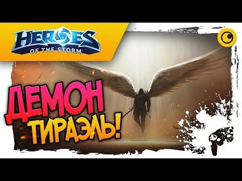 видео: ДЕМОН ТИРАЭЛЬ ! ☻ heroes of the storm ☻