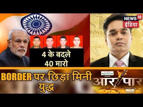 Aar Paar | Border पर छिड़ा मिनी युद्ध | News18 India