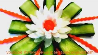 Шикарный цветок из лука - Украшения из овощей & Карвинг лука - Как красиво оформить стол