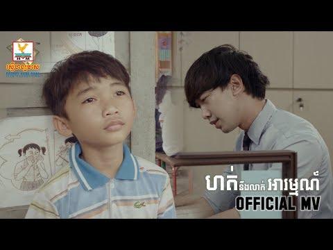 ហត់នឹងលាក់អារម្មណ៍ - STEP [OFFICIAL MV]