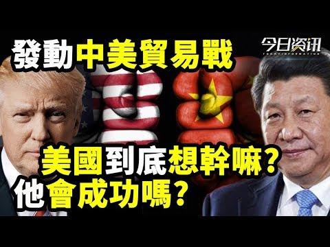 發動中美貿易戰,美國的最終目的到底是什麼?特朗普會成功嗎?
