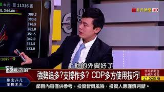 Video 【錢線百分百】20180205-6 download MP3, 3GP, MP4, WEBM, AVI, FLV Agustus 2018