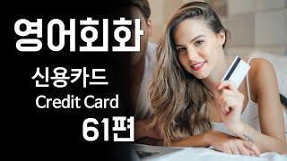 61.영어회화연습(주제:신용카드-카드한도, 할부결제, …